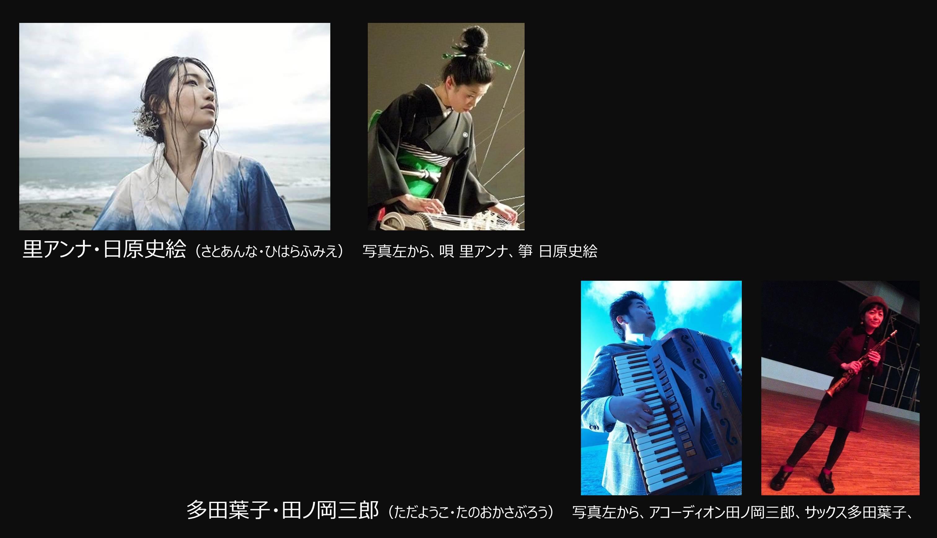 写真左から:里アンナ(唄 )、日原史絵(箏)、田ノ岡三郎(アコーディオン)、多田葉子(サックス)